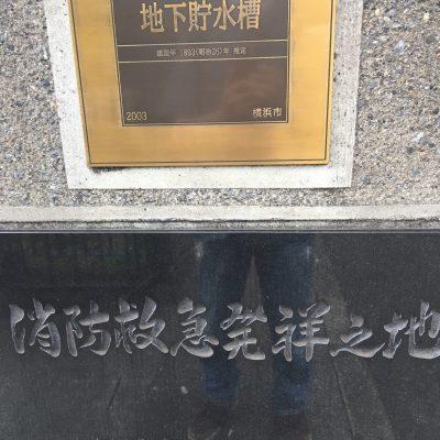 消防救急発祥の地 : 日本大通り