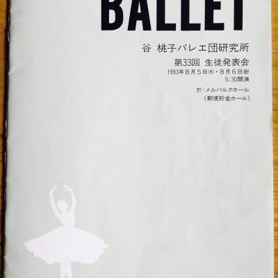 思い出の谷桃子バレエ団・研究所 発表会1993年