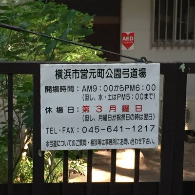元町プール