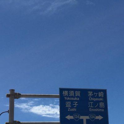 鎌倉 夏土産
