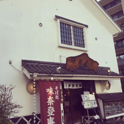横浜 グルメ ご近所編