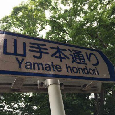 横浜山手 散歩1