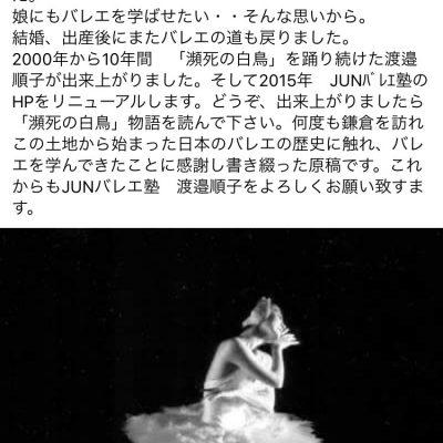 「瀕死の白鳥 物語2」JUNBOLG開設