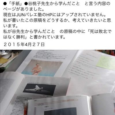「瀕死の白鳥 物語2」