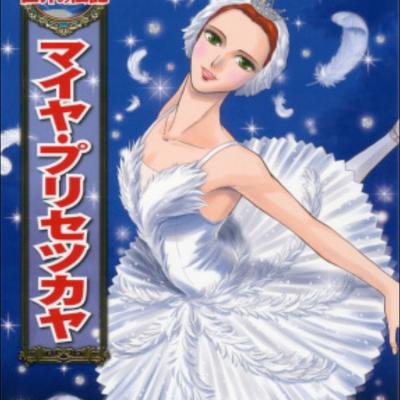 「瀕死の白鳥物語」4