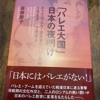 「バレエ大国」日本の夜明けの本と渡邉順子紹介