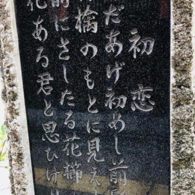 島崎藤村 仙台