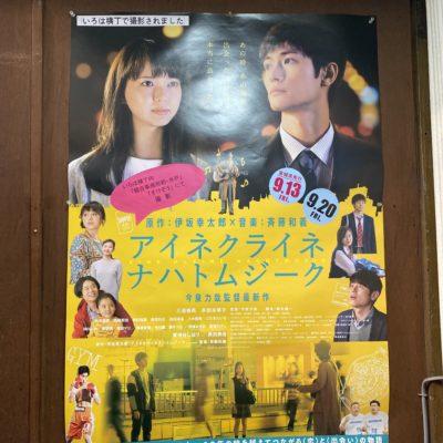 仙台映画ロケ地2 アイネクライネハトムージーク