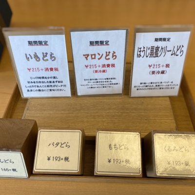 仙台駄菓子店・和菓子など(随時更新)