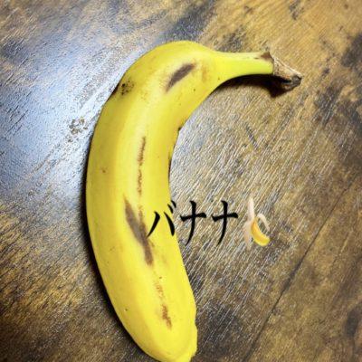 「毎食バナナ」実話