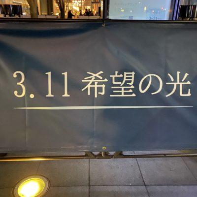 仙台暮らし 2021年3月