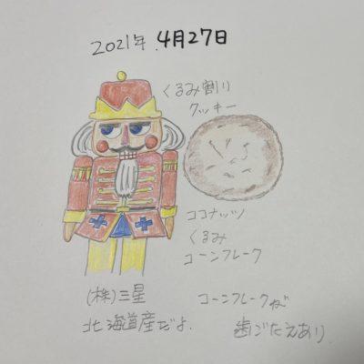 JUNの絵手紙