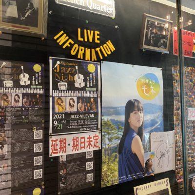 仙台ロケ地の映画のカフェ紹介